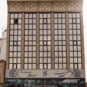Alibabatrek iran travel visit iran tour iran hotel booking iran hotels hostel iran Isfahan hotels cheap hotels in Isfahan hostels Setareh Hotel Isfahan