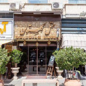 Alibabatrek iran travel visit iran tour iran hotel booking iran hotels hostel iran tehran hotels cheap hotels in tehran hostels Golestan Hotel Tehran