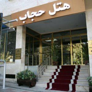 Alibabatrek iran travel visit iran tour iran hotel booking iran hotels hostel iran tehran hotels cheap hotels in tehran hostels Hejab Hotel Tehran