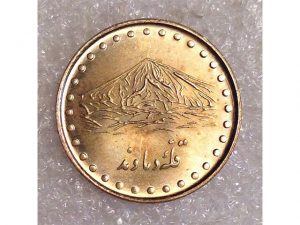 Iranian coin alibabatrek Damavand; The Symbol of Resistance iran blog -Iran-Tour